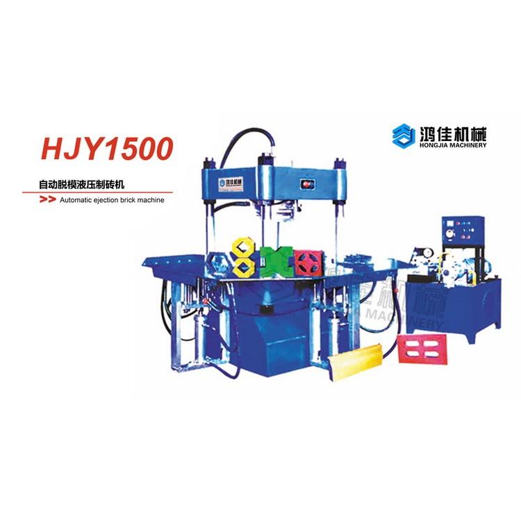 HJY1500自动脱模液压制砖机 水泥砖机 免烧砖机械 混凝土制砖机械
