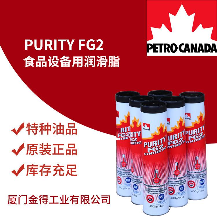 特种油 食品润滑剂 加拿大PURITY FG2 400毫升喷雾罐包装