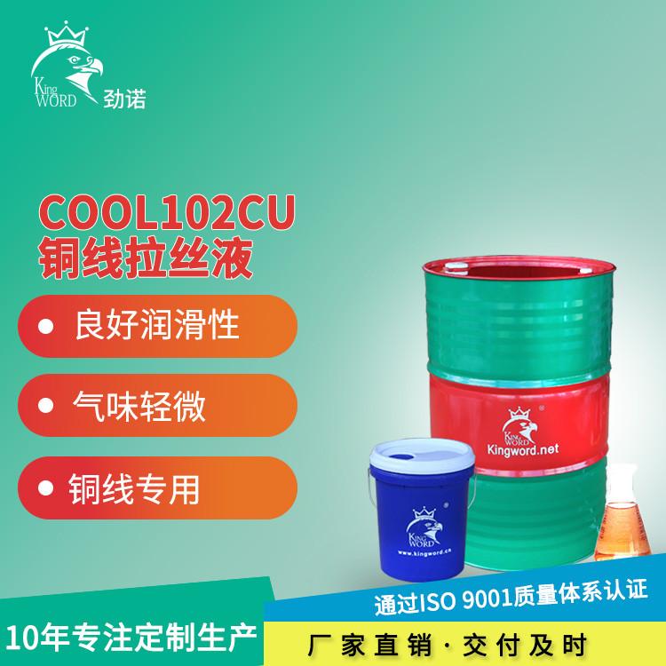 厂家直销 铜线拉丝专用乳化液 劲诺COOL102Cu   乳液稳定性价比高 环保无气味