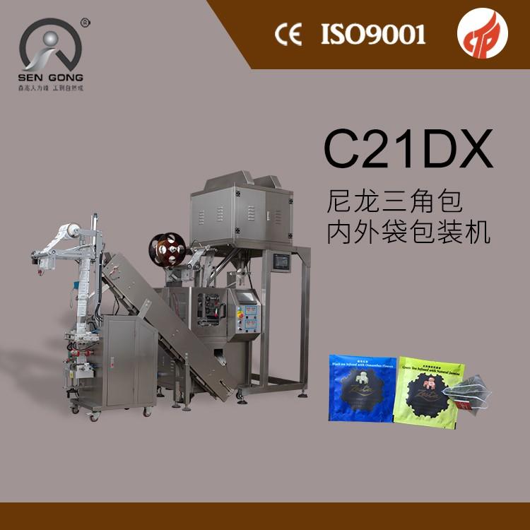 C21DX覃塘毛尖春茶包装机 三角尼龙袋茶叶包装机生产厂家