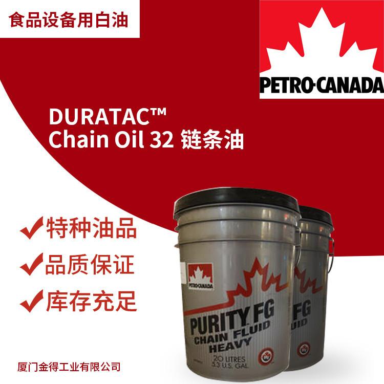 加拿大进口 油丝状粘质DURATAC系列食品设备用高温 食品级白油