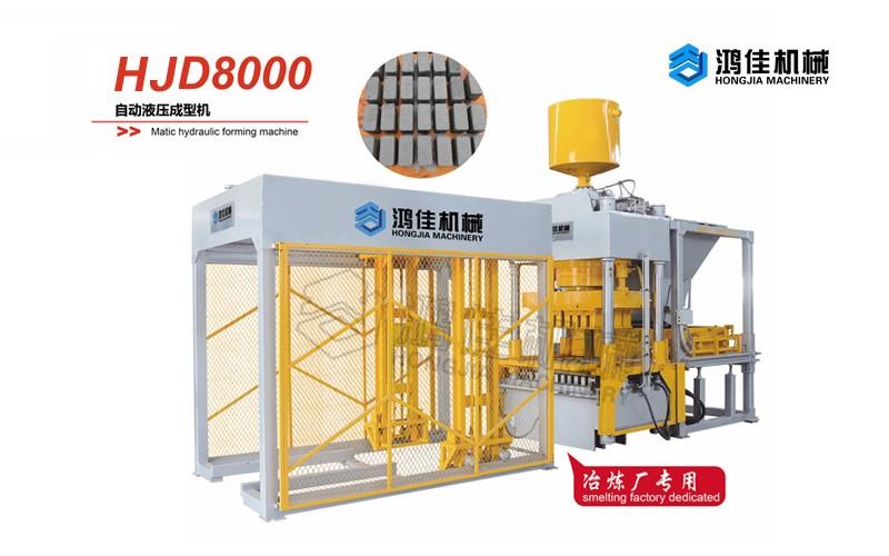 鸿佳HJD8000自动液压砖机 厂家直销