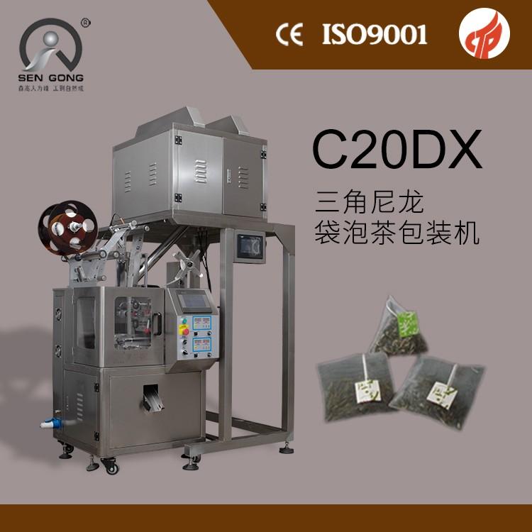 C20DX向日葵尼龙立体三角袋泡茶包装机,茶叶包装机供应商