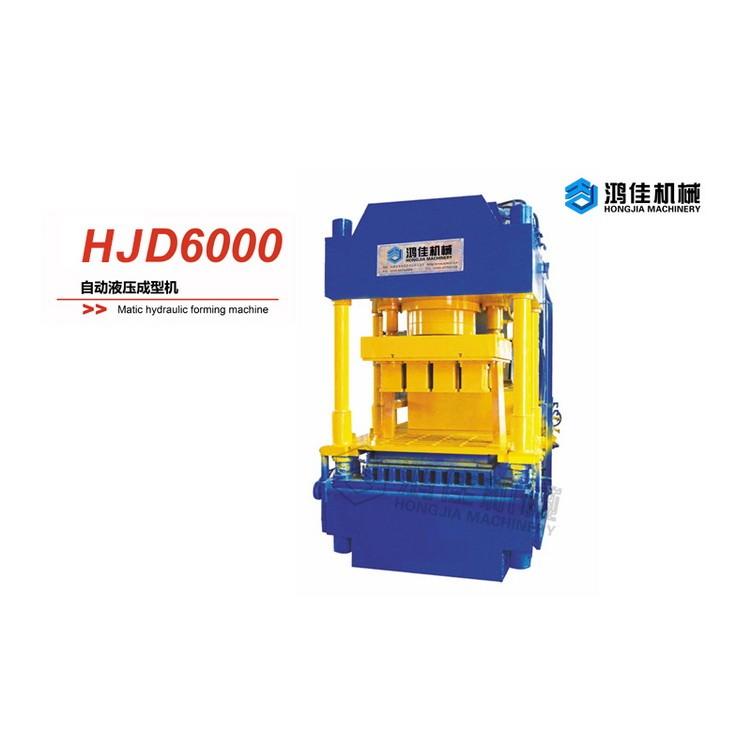 全自动液压砖机HJD6000成型机 液压制砖机 供应制砖机 热销制砖机