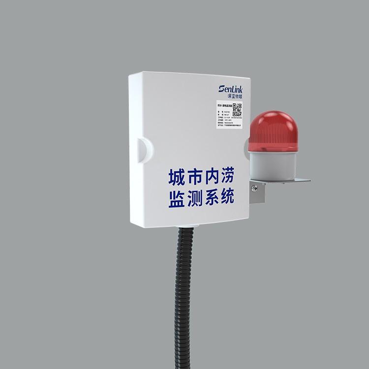 液位水位监测器 雨季内涝积水物联网防控 深蓝物联城市内涝监测系统