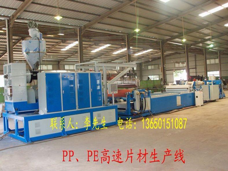片材机,片材生产线,片材设备,片材挤出机,片材机器