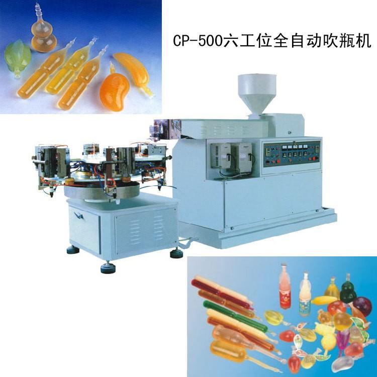 吹瓶机生产全自动 pe厂家直销pp 材料棒棒冰吹瓶机