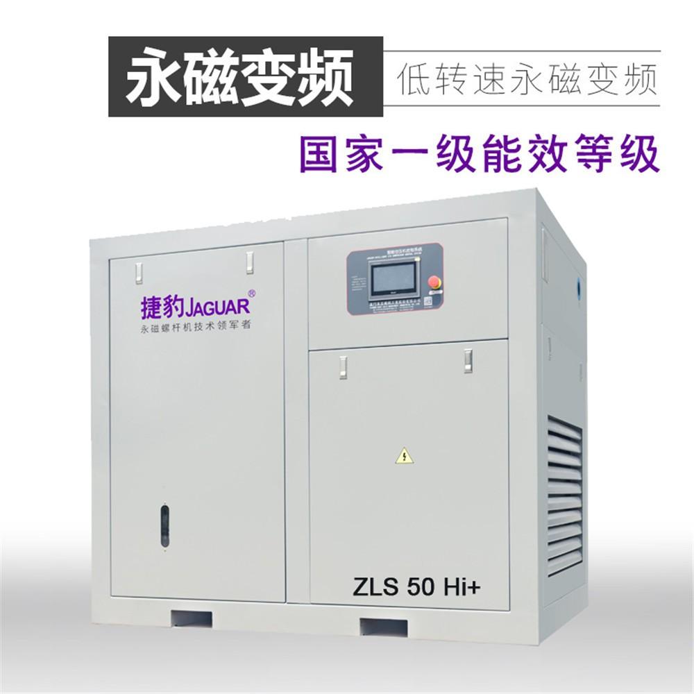 捷豹空气压缩机ZLS-100HI+ 深圳捷豹永磁变频螺杆式空压机75KW/100HP 厂家指定代理