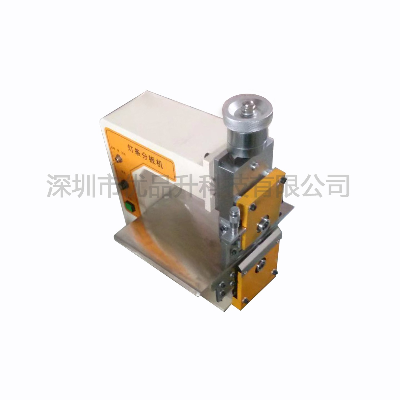 V槽基板分板机 PCB线路板自动分板机led 灯条分板机铝可定制