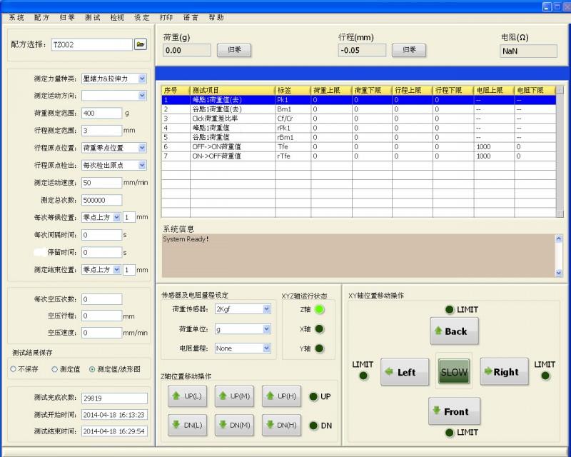 5.荷重软件
