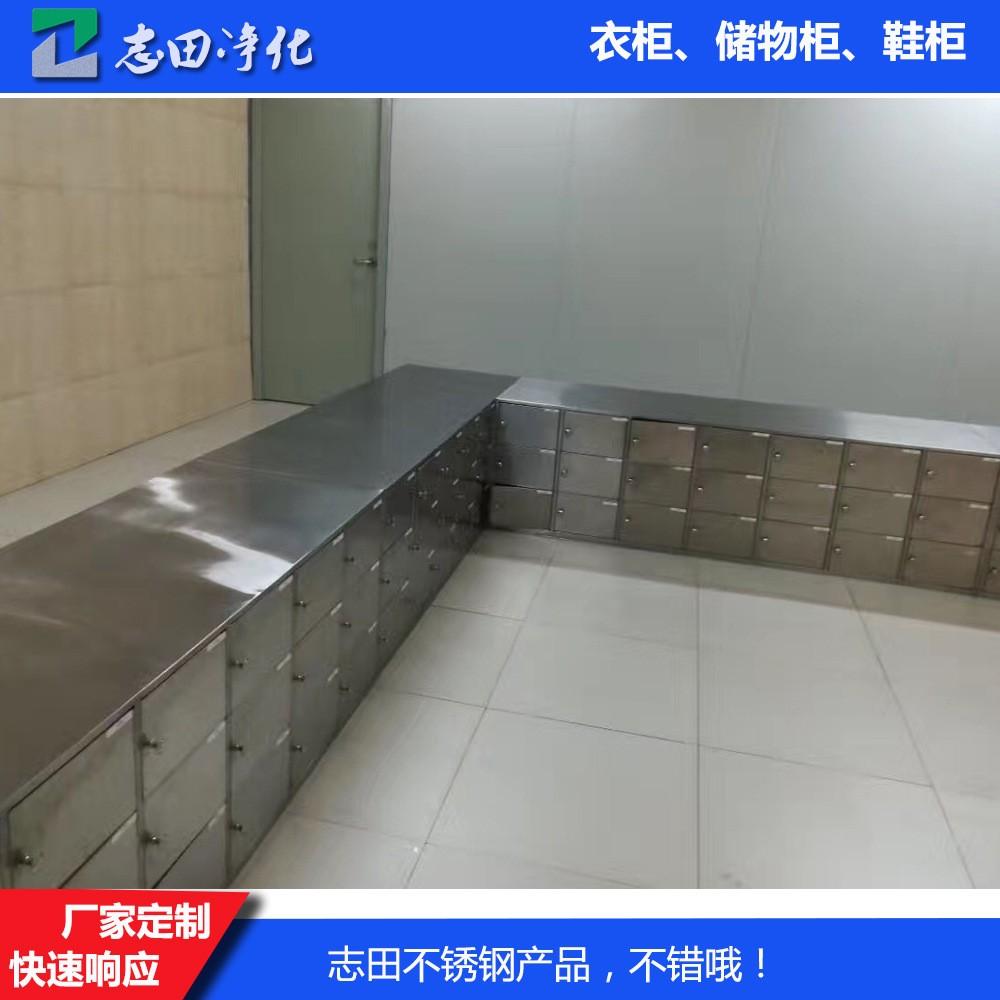 厂家直销304不锈钢员工鞋柜工厂无尘车间换鞋凳实验室净化储物柜