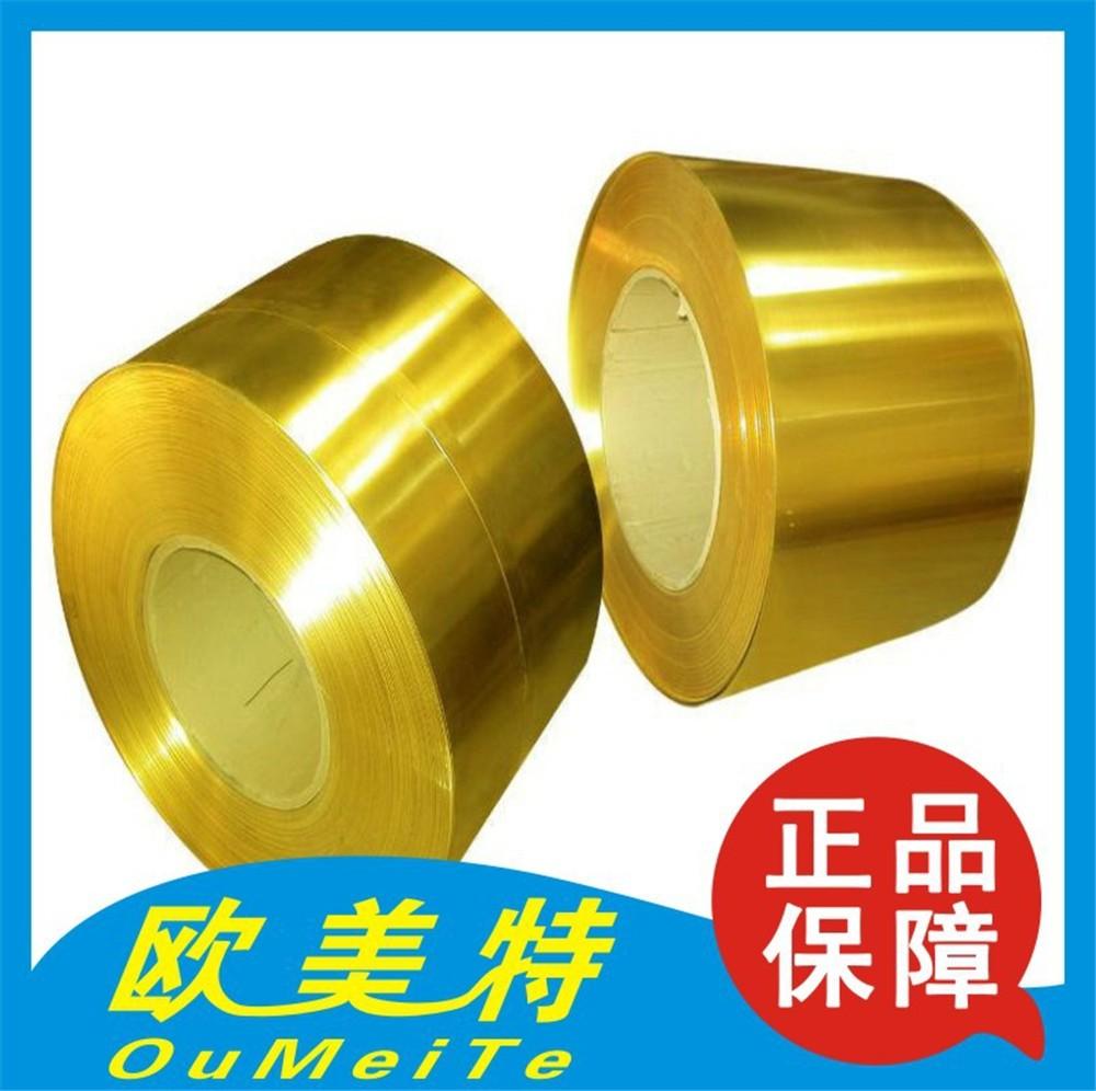 高精黄铜箔卷带材厂家 进口C2680黄铜箔带批发价格 可免费分条加工
