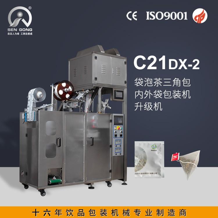 C21DX-2 江苏龙井茶袋泡茶三角包内外袋包装机 三角袋泡茶包装机