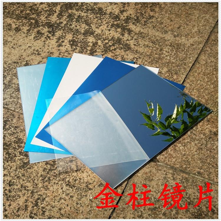 PVC塑料镜片 PVC透明板 聚氯乙烯板 真空电镀PVC镜面板