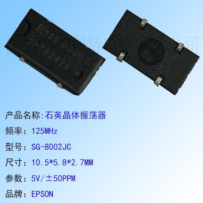 现货销售 EPSON 石英晶体振荡器 125MHZ