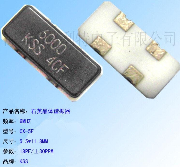 现货销售 KSS石英晶体谐振器 6MHZ CX-5F