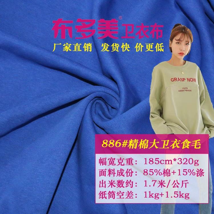 布多美® 886# 精棉大卫衣食毛 现货供应 厂家直销 发货快 价更低 春夏服装面料 卫衣布