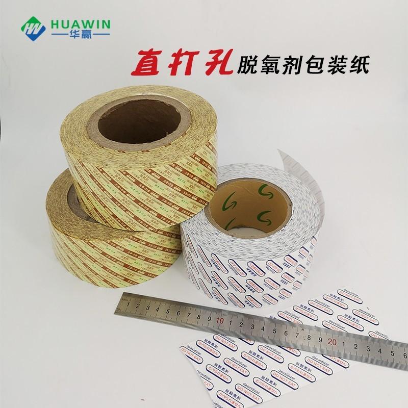 防尘脱氧剂包装纸 HUAWIN脱氧剂包装纸 直打孔脱氧剂包装纸 厂家现货直销 可定制LOGO 脱氧剂