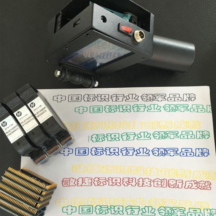 惠普喷码机厂家批发 小型便捷式激光喷码机 包装字符喷码机打标机