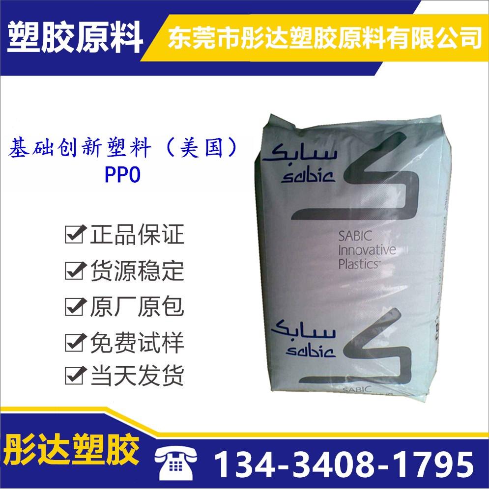 PPO N300X-701