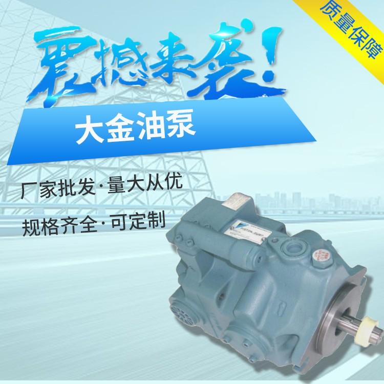 油泵现货 V38油泵原装厂家直销 大金油泵 质量保证