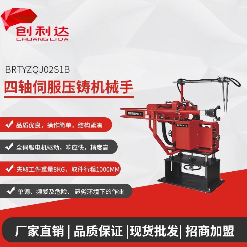 压铸机械手伺服喷雾机取件喷雾一体机伯朗特工业机械手压铸给汤机