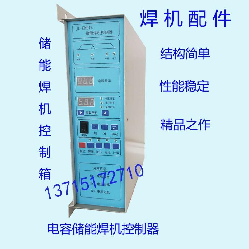 储能机控制箱 储能焊机控制器直流焊机控制箱电容储能焊接配件