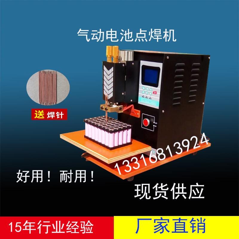 厂家直销特价18650电池点焊机 锂电池气动电池点焊机碰焊机现货