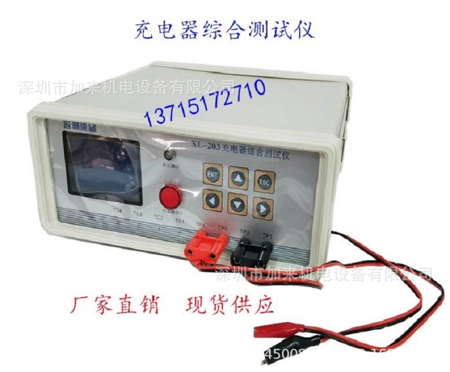 充电器综合测试仪 XL-203充电器综合测试仪直销