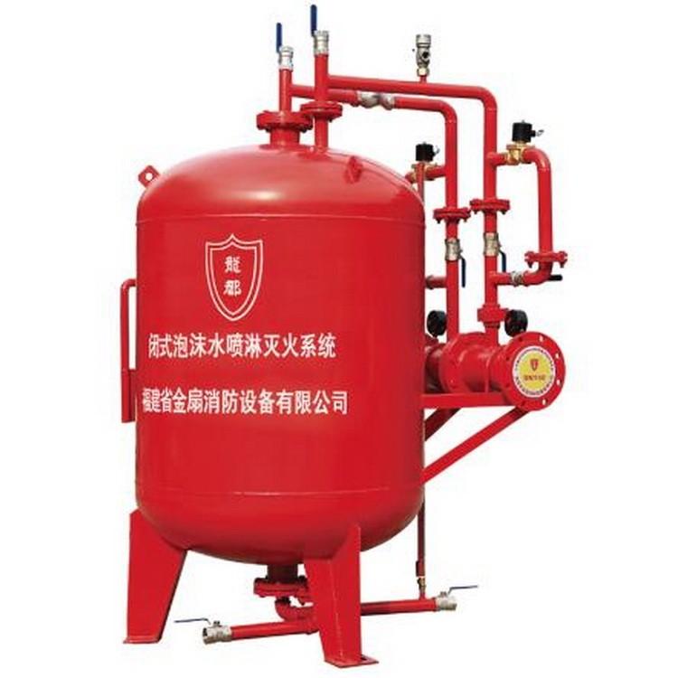 闭式泡沫水喷淋系统 金扇消防 立式闭式泡沫水喷淋系统 规格齐全 厂家直销 量大从优
