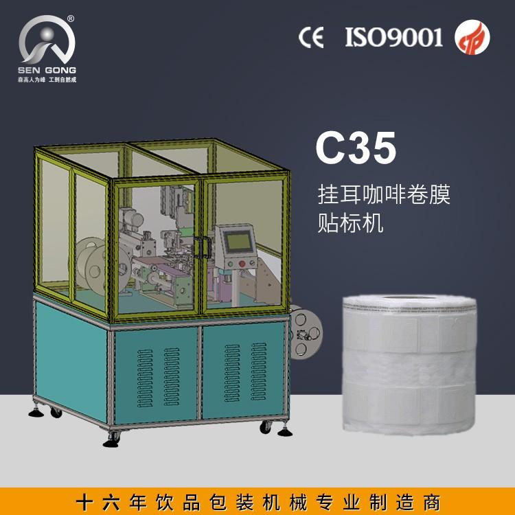 C35 广东挂耳式咖啡卷膜贴标机 挂耳咖啡袋贴耳机 生产厂家