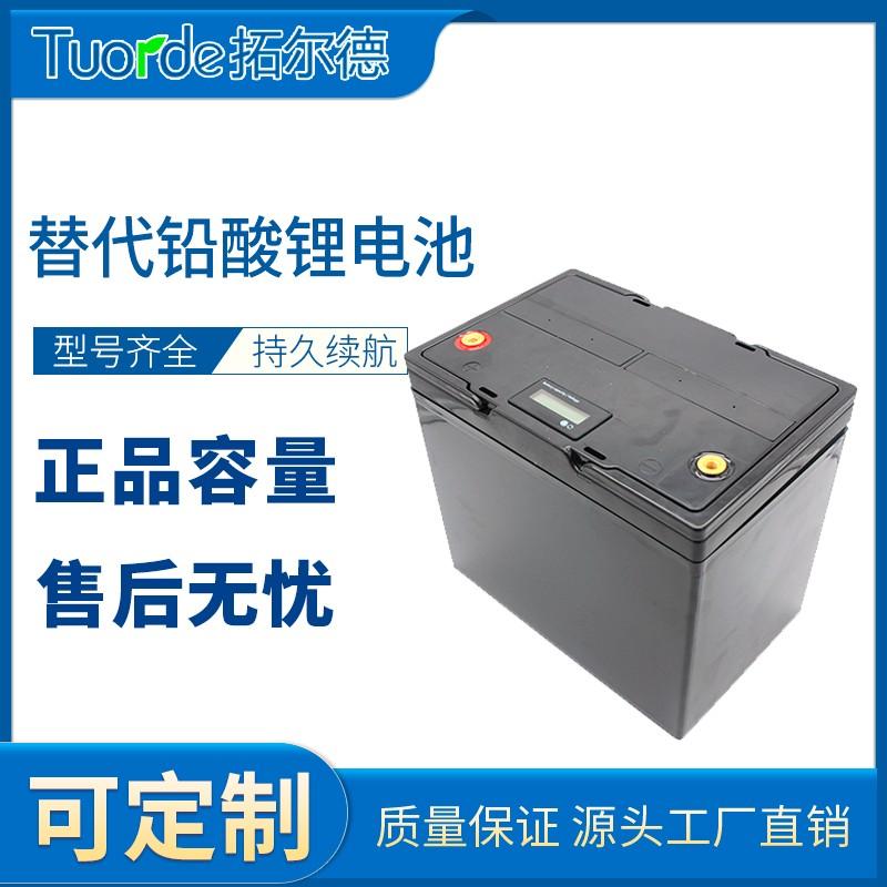 32700锂电池组 拓尔德能源 铅酸替代 AGV锂亚锂电池组 电动汽车 机器人LED锂电池