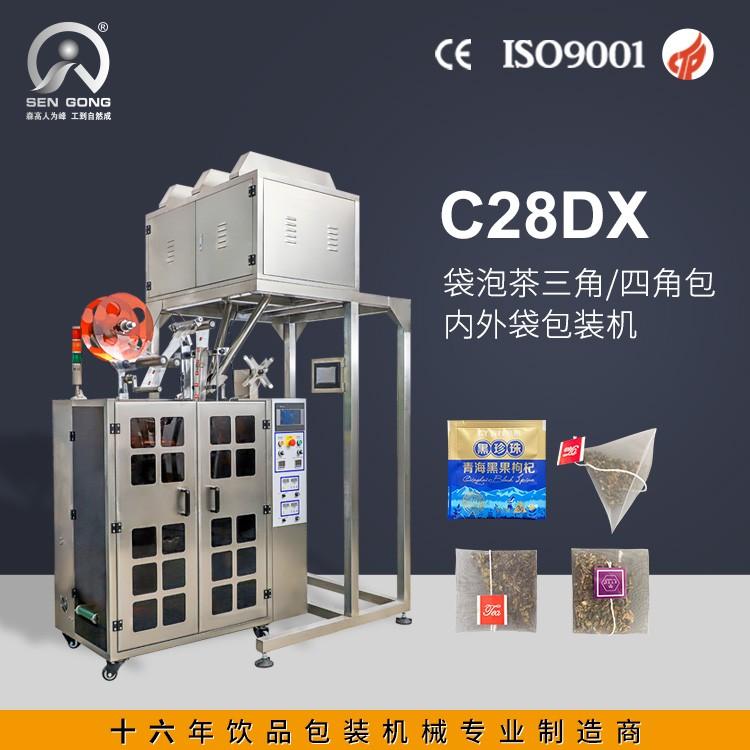 C28DX 云南茶叶粒花草茶袋泡茶全自动三角/四角袋泡茶包装机生产厂家
