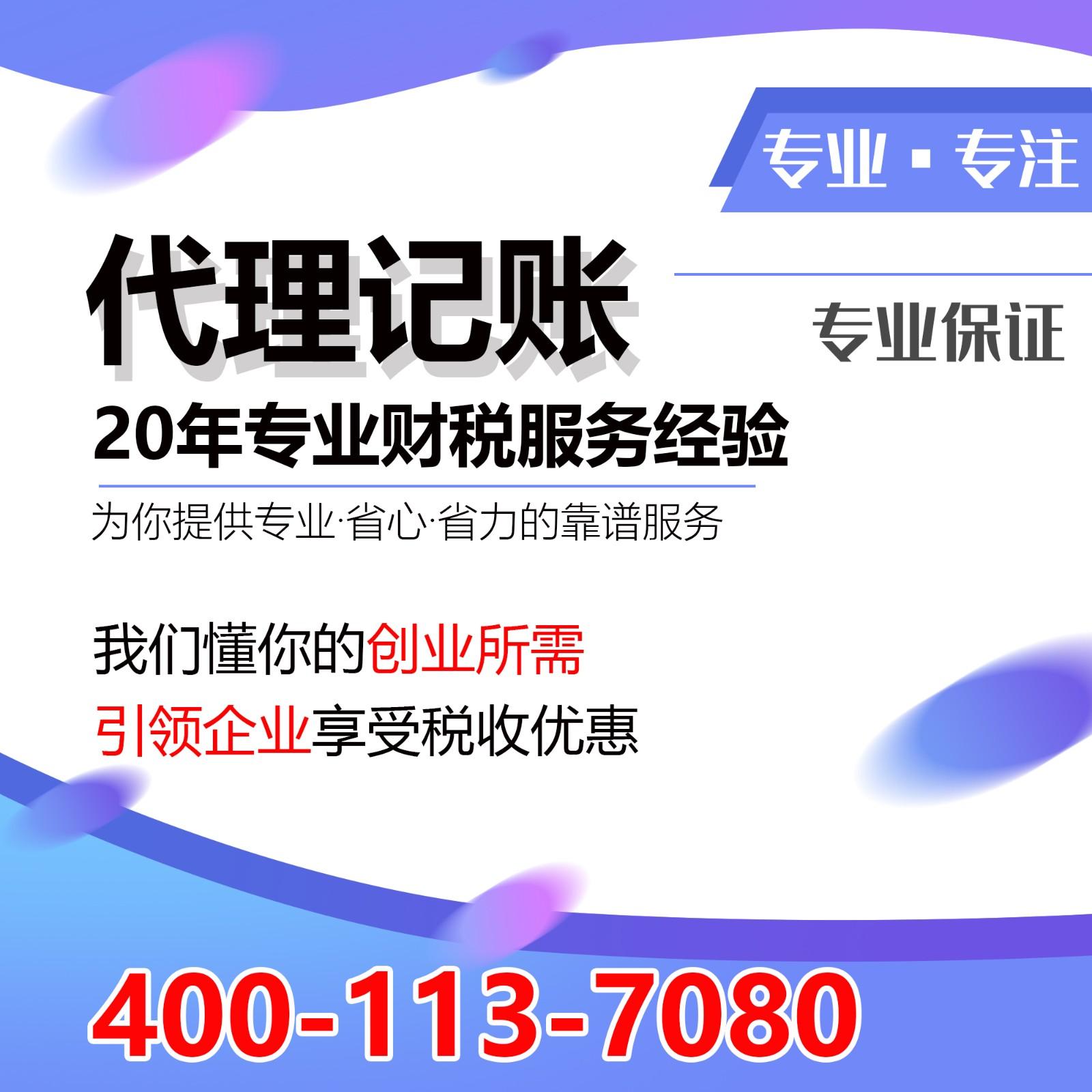 泉州记账公司 公司注册代理 代办工商注册 宏兴财税服务集团