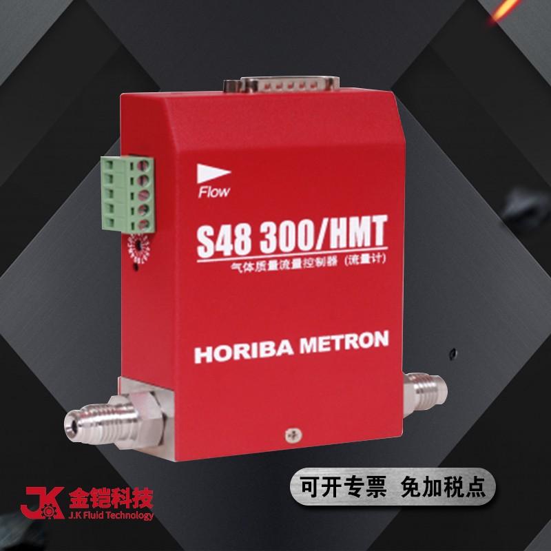 汇博隆气体质量流量计 HORIBA METRON气体质量流量计 S48实验室金铠