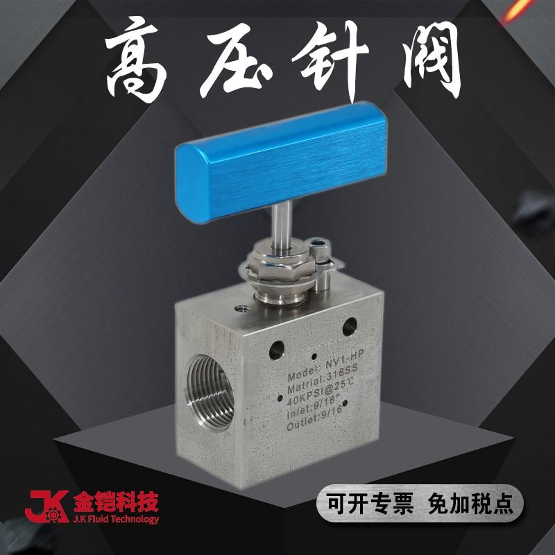 白钢超高压针阀 超高压针型阀 实验室针阀 316仪表针阀 金铠