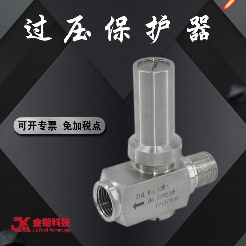 白钢过压保护器 微压 低压 高压保护器 316仪表保护器 金铠