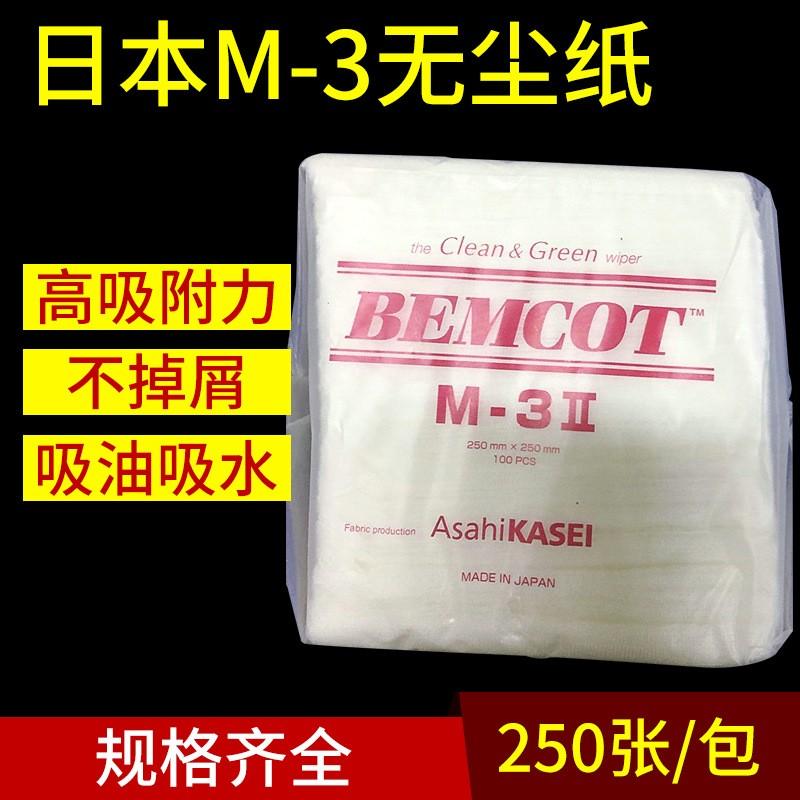 日本无尘擦拭纸 M-3无尘纸 静电无尘纸生产 防静电吸油净化钢网纸