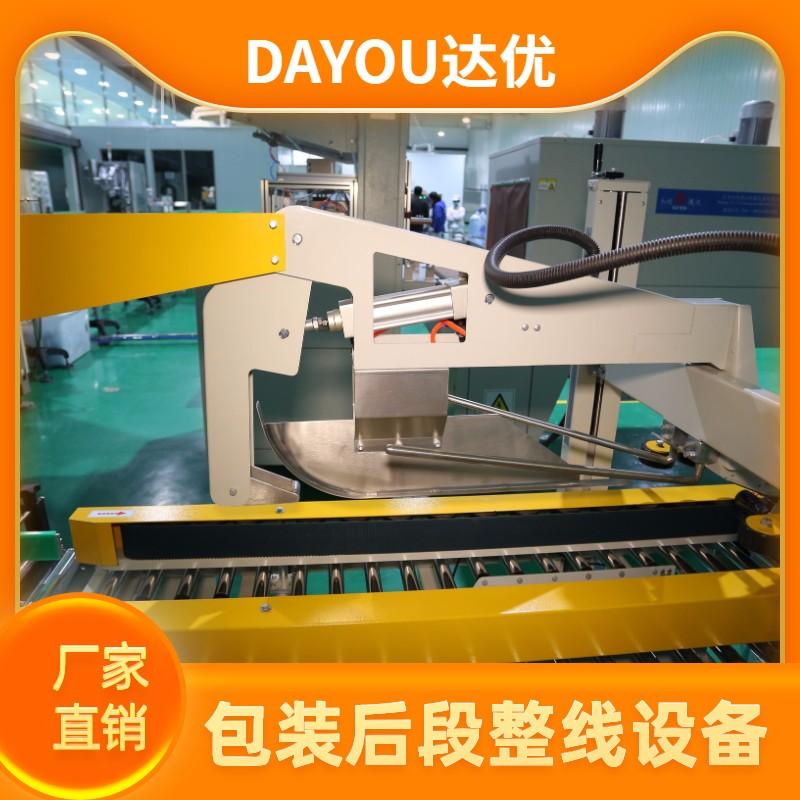 生产线纸箱包装设备   纸箱包装设备生产线   灌装生产线包装机