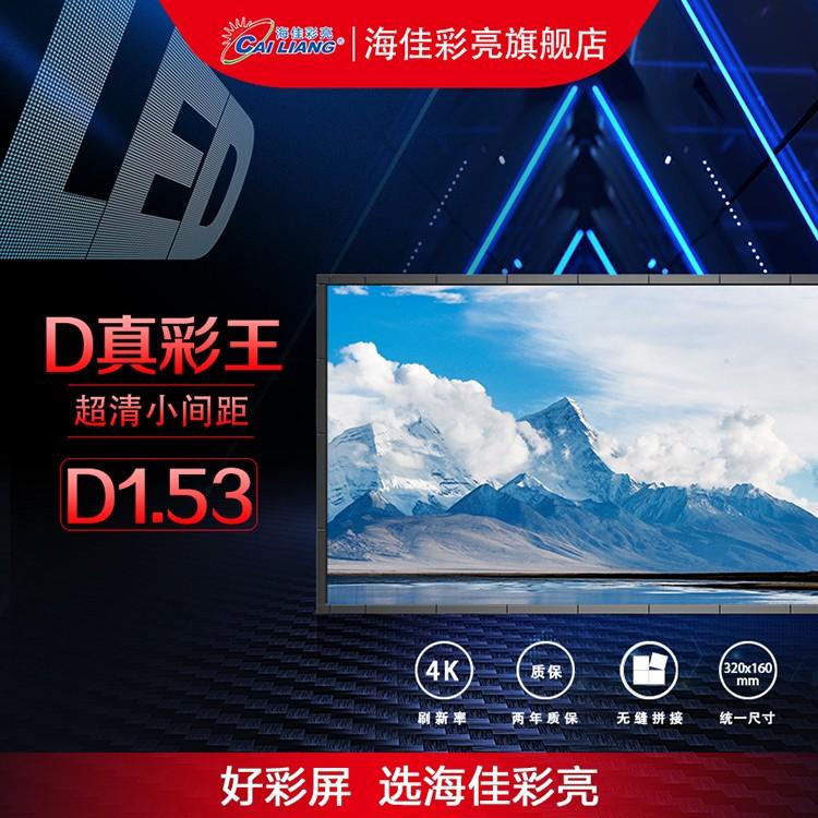 室内全彩led屏 海佳彩亮/CAI LIANG 小间距D1.53 室内全彩超高清 LED显示屏