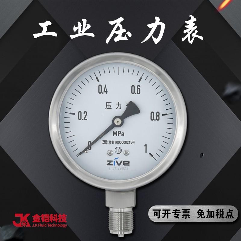 316全不锈钢 耐震工业压力表 100表盘 下轴向 径向金铠