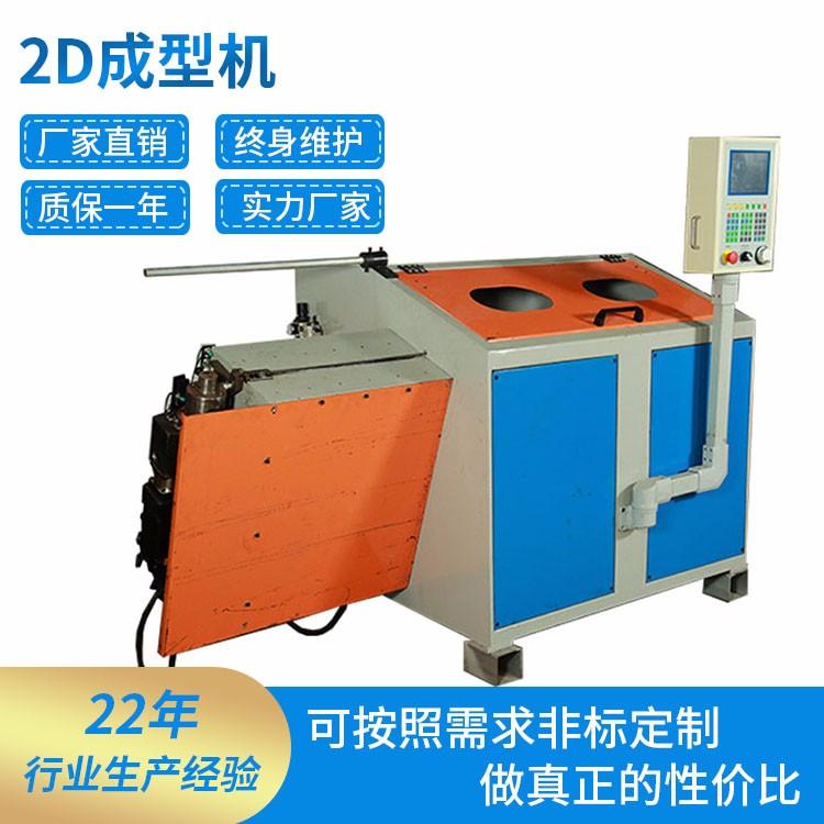 全自动2D成型机厂家直销 液压线材成型机设备不锈钢弯线机