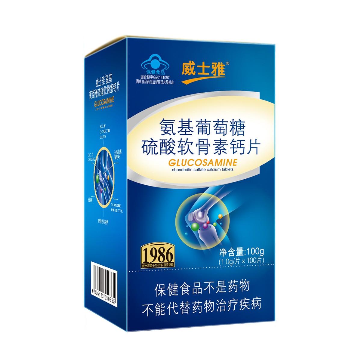 威士雅氨基葡萄糖硫酸软骨素钙片(保健品OEM贴牌代加工)
