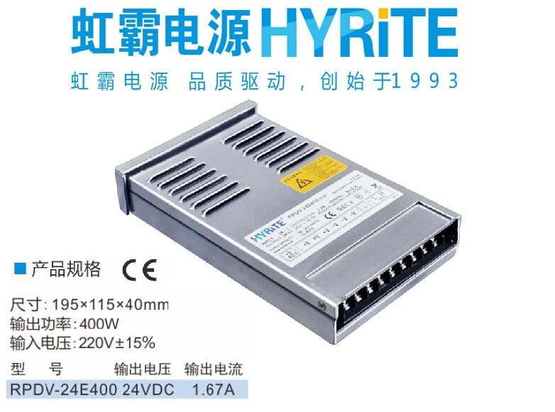 虹霸 半灌胶防雨LED电源400W 全铝合金设计散热性好 温升低不生锈LED电源
