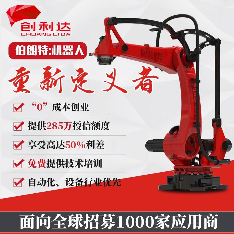 广州伯朗特四轴机器人 防尘防水大负载130KG 厂家价格实惠  工业机械手