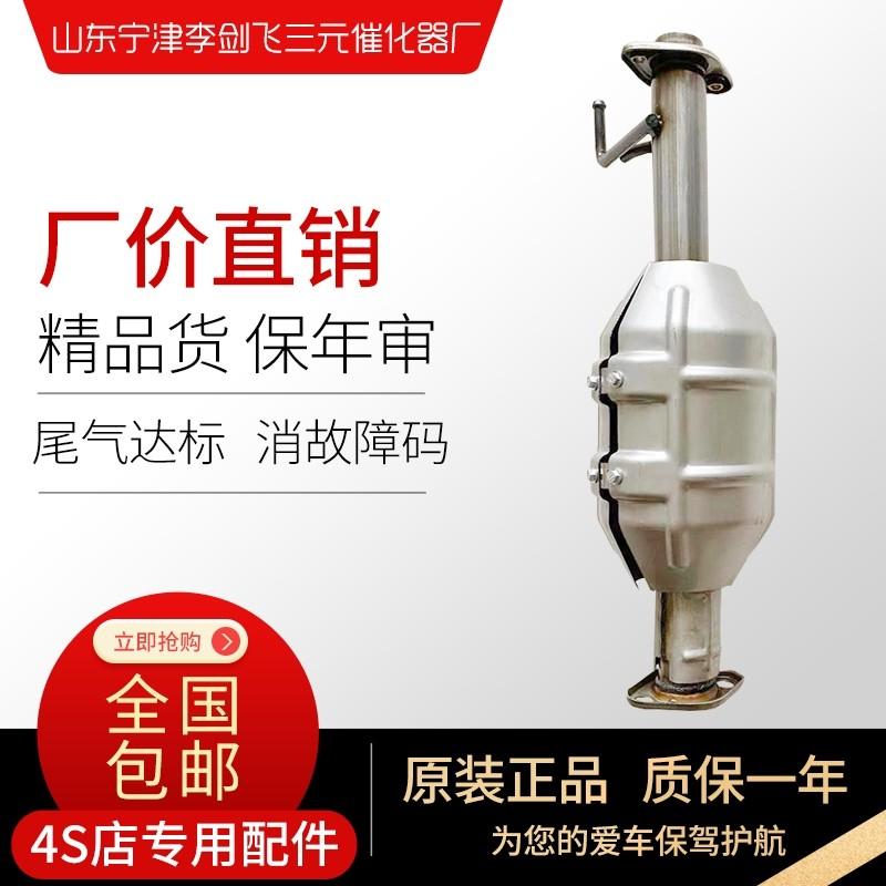 长安之星/星卡/金牛星58公分三元催化器