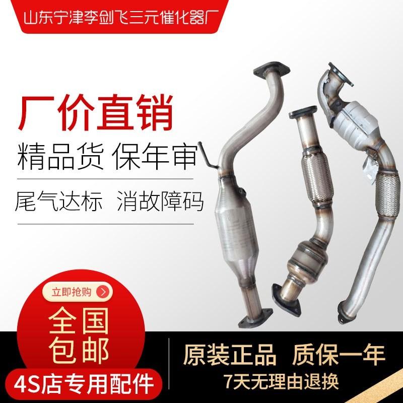 长城哈弗H3 H5 2.0 2.4三元催化器