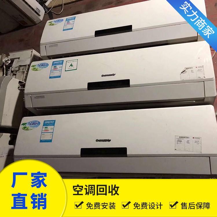 广州二手家用静音空调回收 办公立式节能空调