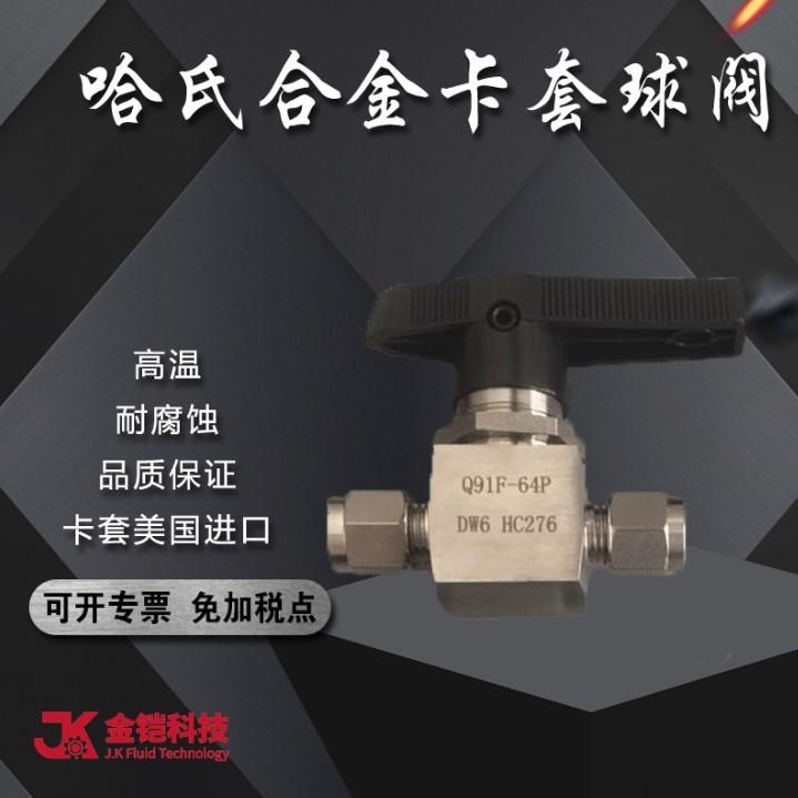 哈氏合金HC276卡套球阀高温高压耐腐蚀3mm 6mm金铠