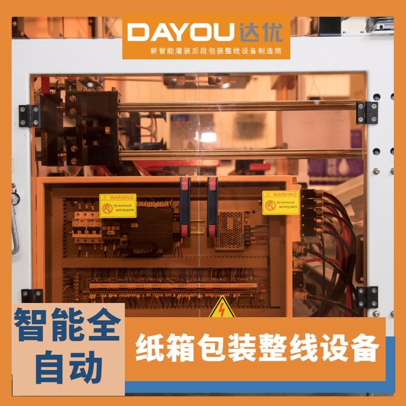 小瓶自动装箱机生产线 小瓶自动开箱机生产设备 小瓶全自动包装生产线